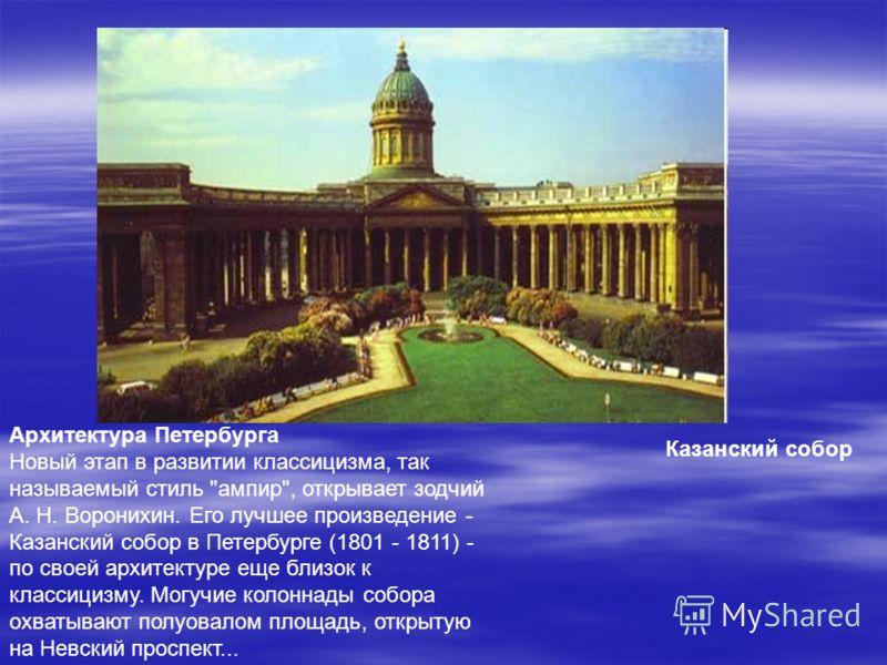 Архитектура Петербурга Новый этап в развитии классицизма, так называемый стиль
