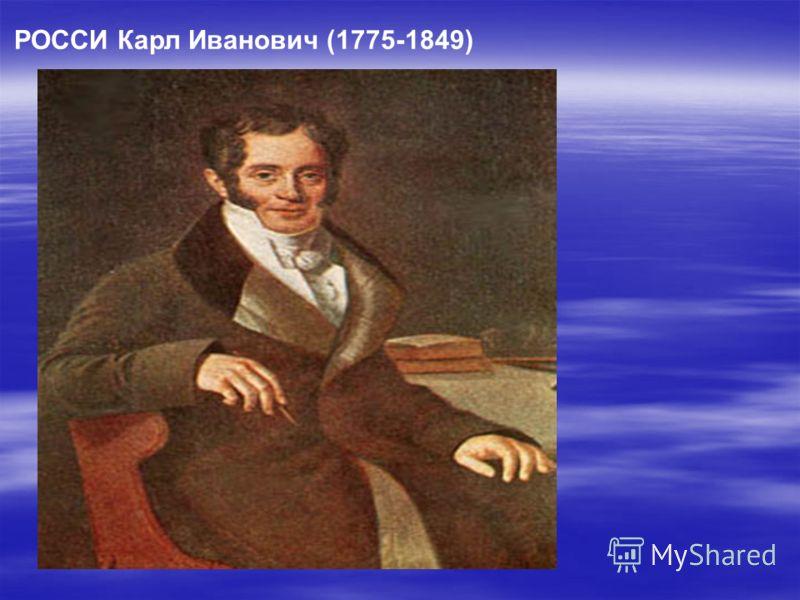 РОССИ Карл Иванович (1775-1849)