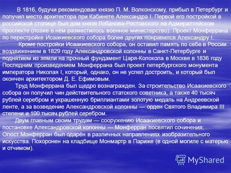 В 1816, будучи рекомендован князю П. М. Волконскому, прибыл в Петербург и получил место архитектора при Кабинете Александра I. Первой его постройкой в российской столице был дом князя Лобанова-Ростовского на Адмиралтейском проспекте (позже в нём разм