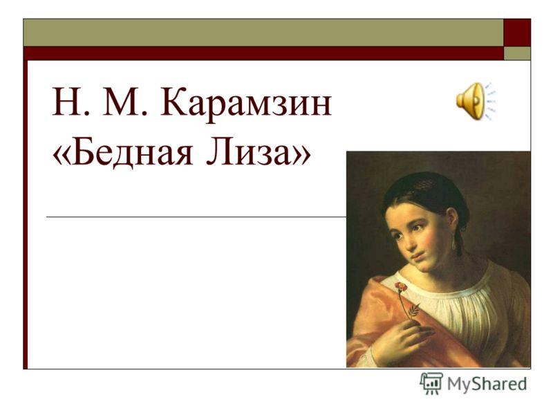 Н. М. Карамзин «Бедная Лиза»