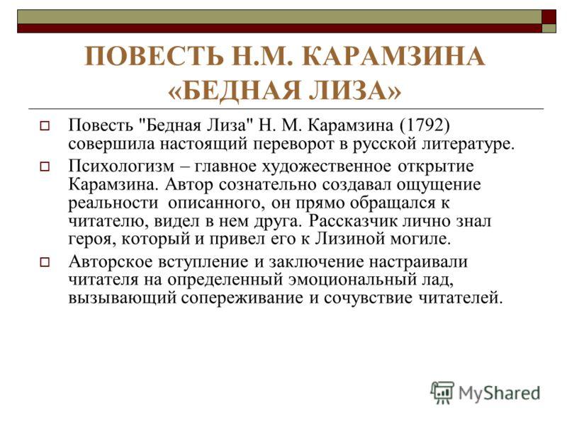 ПОВЕСТЬ Н.М. КАРАМЗИНА «БЕДНАЯ ЛИЗА» Повесть