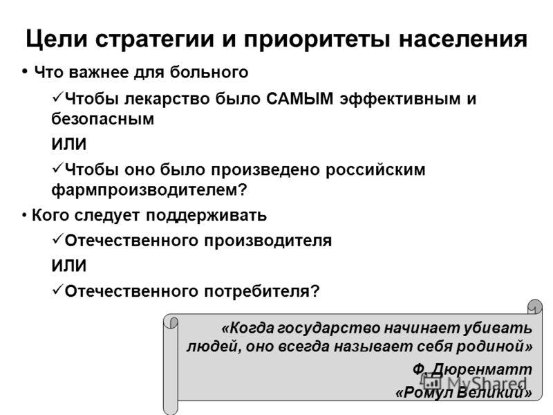 6 Цели стратегии и приоритеты населения Что важнее для больного Чтобы лекарство было САМЫМ эффективным и безопасным ИЛИ Чтобы оно было произведено российским фармпроизводителем? Кого следует поддерживать Отечественного производителя ИЛИ Отечественног