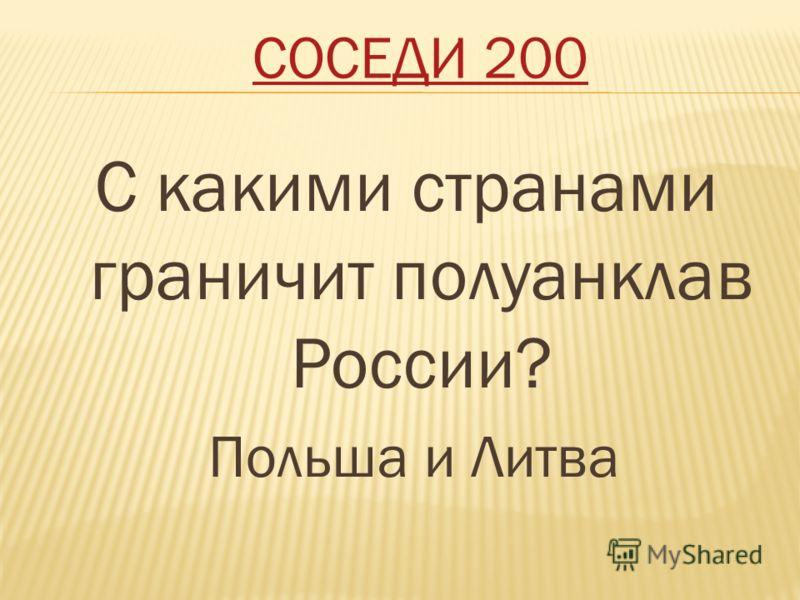 СОСЕДИ 200 С какими странами граничит полуанклав России? Польша и Литва