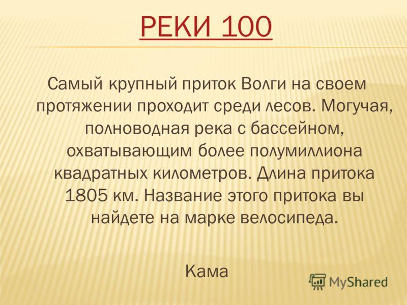 Реки 100 самый крупный приток волги на