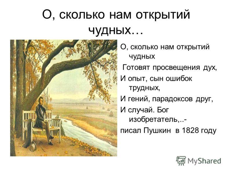 «О сколько нам открытий чудных.» - Стихотворение Александра Пушкина