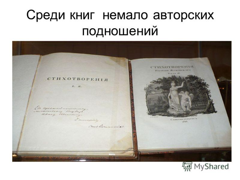 Среди книг немало авторских подношений