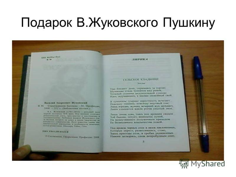 Подарок В.Жуковского Пушкину