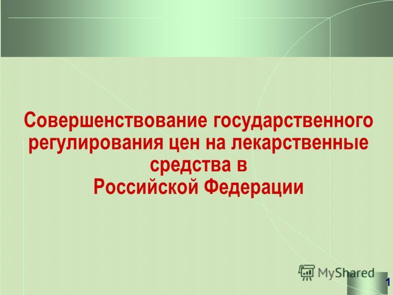 1 Совершенствование государственного регулирования цен на лекарственные средства в Российской Федерации