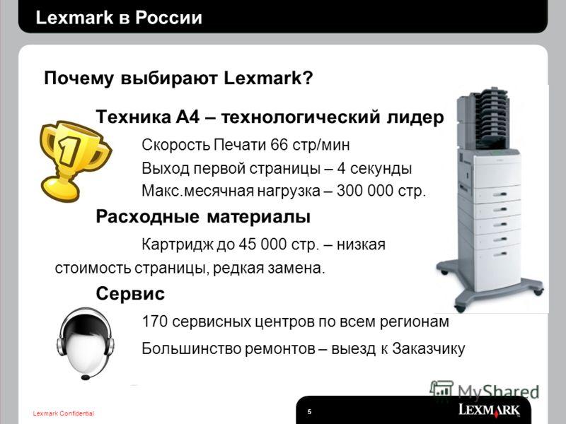 Lexmark Confidential 5 Lexmark в России Почему выбирают Lexmark? Техника А4 – технологический лидер Скорость Печати 66 стр/мин Выход первой страницы – 4 секунды Макс.месячная нагрузка – 300 000 стр. Расходные материалы Картридж до 45 000 стр. – низка