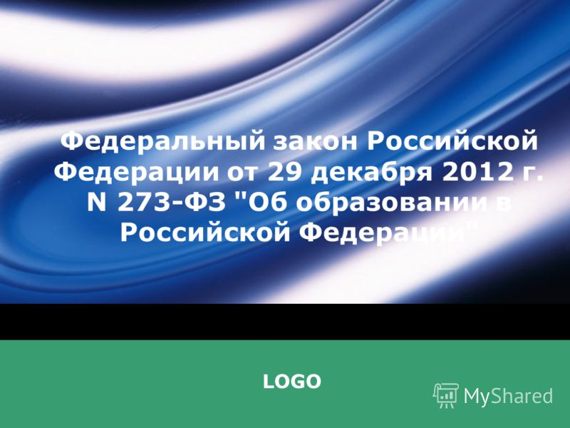 LOGO Федеральный закон Российской Федерации от 29 декабря 2012 г. N 273-ФЗ Об образовании в Российской Федерации