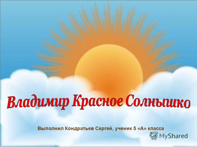 Выполнил Кондратьев Сергей, ученик 5 «А» класса