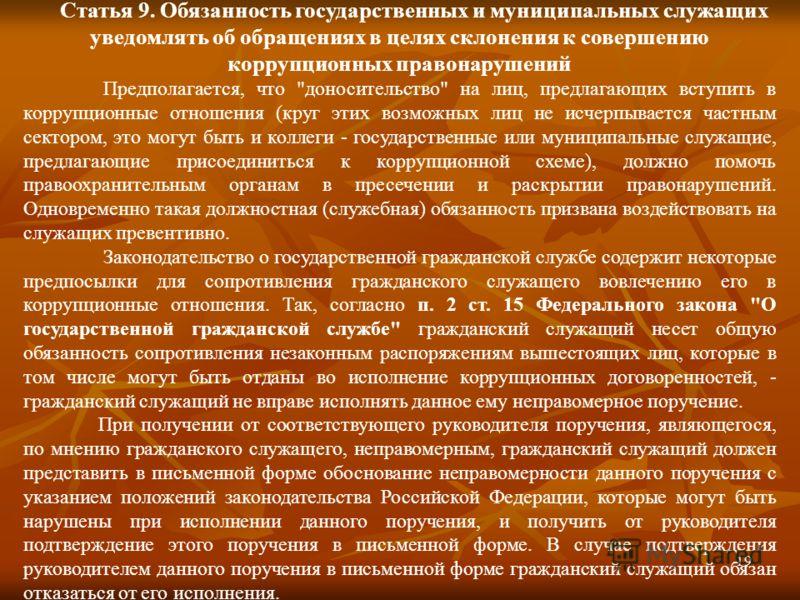 19 Статья 9. Обязанность государственных и муниципальных служащих уведомлять об обращениях в целях склонения к совершению коррупционных правонарушений Предполагается, что