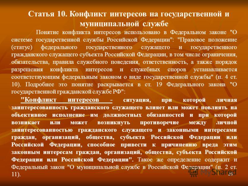 20 Статья 10. Конфликт интересов на государственной и муниципальной службе Понятие конфликта интересов использовано в Федеральном законе