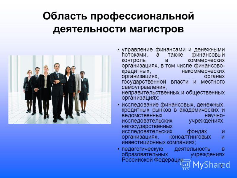5 Область профессиональной деятельности магистров управление финансами и денежными потоками, а также финансовый контроль в коммерческих организациях, в том числе финансово- кредитных, некоммерческих организациях, органах государственной власти и мест