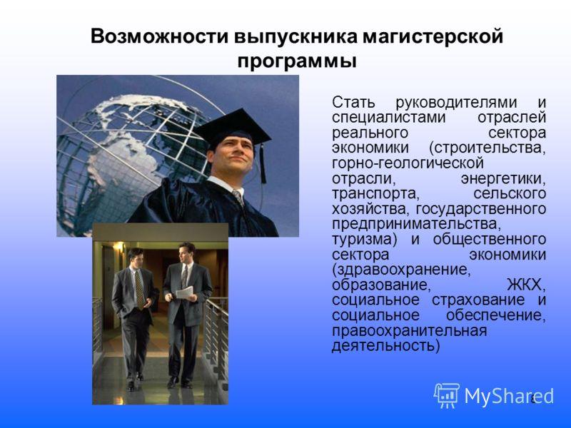 8 Стать руководителями и специалистами отраслей реального сектора экономики (строительства, горно-геологической отрасли, энергетики, транспорта, сельского хозяйства, государственного предпринимательства, туризма) и общественного сектора экономики (зд