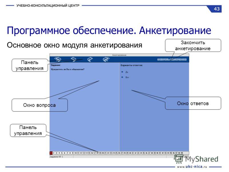 Основное окно модуля анкетирования Панель управления Окно ответов Панель управления Окно вопроса Закончить анкетирование Программное обеспечение. Анкетирование 43