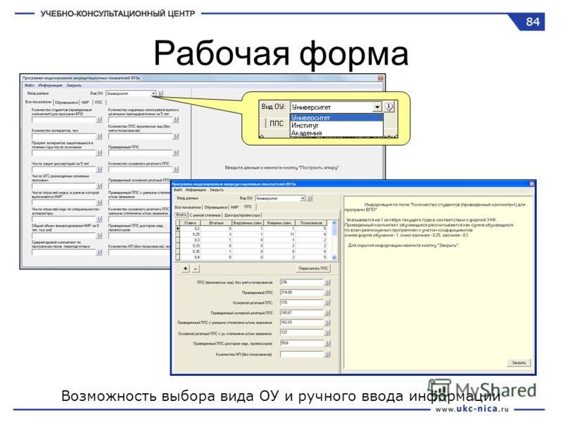 Рабочая форма Возможность выбора вида ОУ и ручного ввода информации 84