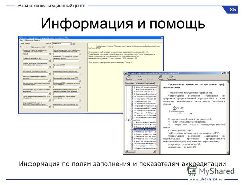 Информация и помощь Информация по полям заполнения и показателям аккредитации 85