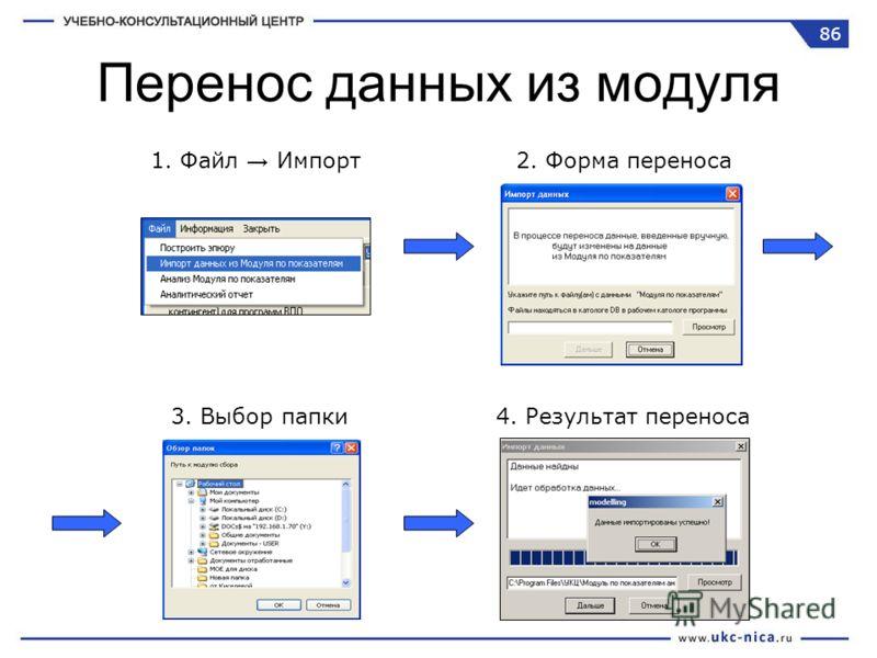 Перенос данных из модуля 1. Файл Импорт 2. Форма переноса 3. Выбор папки 4. Результат переноса 86