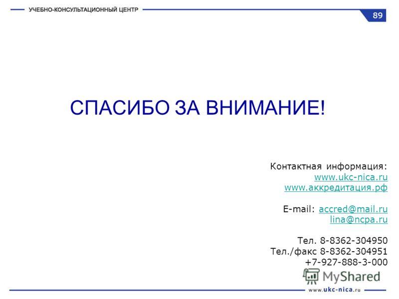 СПАСИБО ЗА ВНИМАНИЕ! Контактная информация: www.ukc-nica.ru www.аккредитация.рф E-mail: accred@mail.ruaccred@mail.ru lina@ncpa.ru Тел. 8-8362-304950 Тел./факс 8-8362-304951 +7-927-888-3-000 89