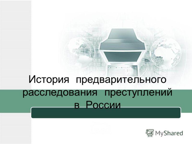 История предварительного расследования преступлений в России