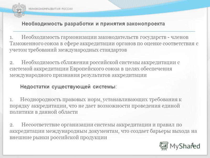 МИНЭКОНОМРАЗВИТИЯ РОССИИ 1. Необходимость гармонизации законодательств государств - членов Таможенного союза в сфере аккредитации органов по оценке соответствия с учетом требований международных стандартов 2. Необходимость сближения российской систем