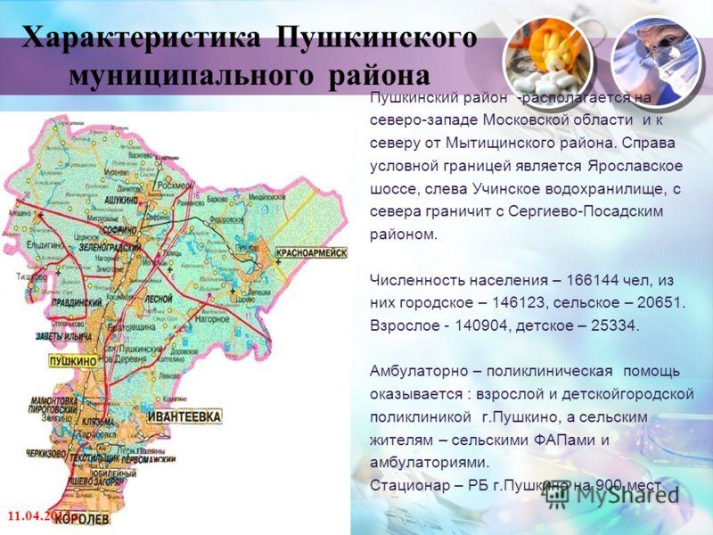 Характеристика Пушкинского муниципального района Пушкинский район -располагается на северо-западе Московской области и к северу от Мытищинского района. Справа условной границей является Ярославское шоссе, слева Учинское водохранилище, с севера гранич