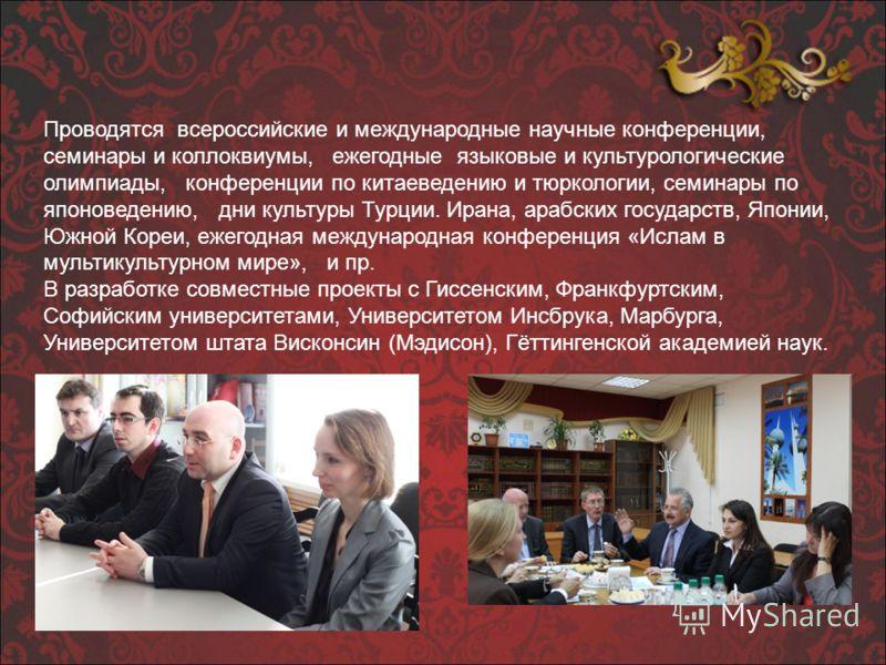 Проводятся всероссийские и международные научные конференции, семинары и коллоквиумы, ежегодные языковые и культурологические олимпиады, конференции по китаеведению и тюркологии, семинары по японоведению, дни культуры Турции. Ирана, арабских государс