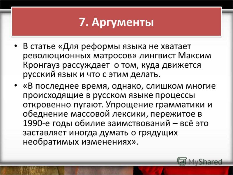 В статье «Для реформы языка не хватает революционных матросов» лингвист Максим Кронгауз рассуждает о том, куда движется русский язык и что с этим делать. «В последнее время, однако, слишком многие происходящие в русском языке процессы откровенно пуга