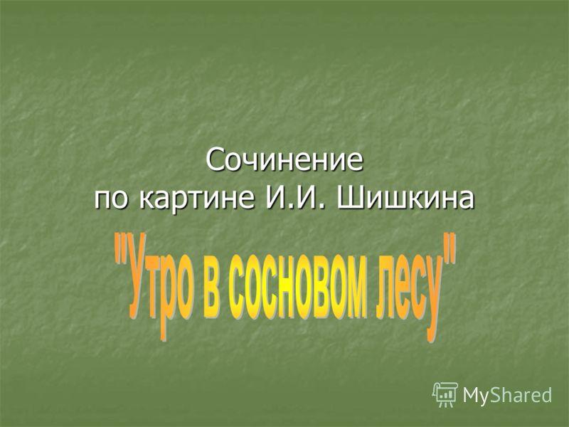 Сочинение по картине И.И. Шишкина