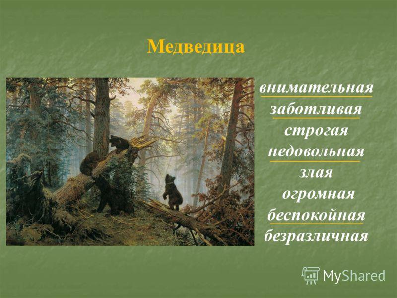 внимательная заботливая строгая недовольная злая огромная беспокойная безразличная Медведица