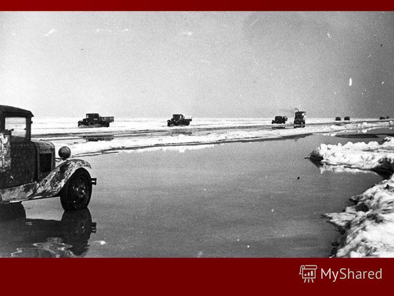 Ледовая дорога через замерзшую Ладогу – единственный маршрут снабжения осаждённого Ленинграда