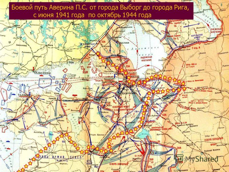 Боевой путь Аверина П.С. от города Выборг до города Рига, с июня 1941 года по октябрь 1944 года