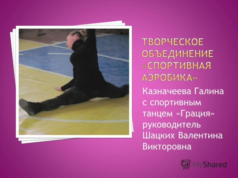 Казначеева Галина с спортивным танцем «Грация» руководитель Шацких Валентина Викторовна
