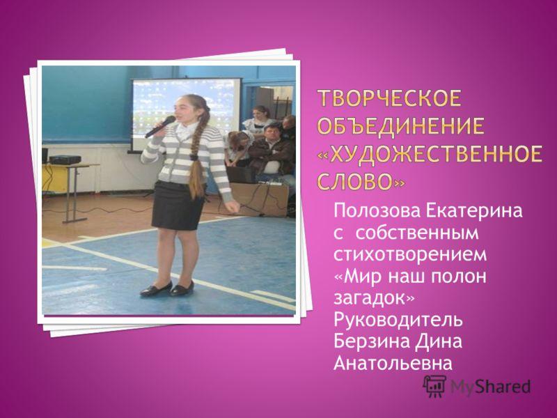 Полозова Екатерина с собственным стихотворением «Мир наш полон загадок» Руководитель Берзина Дина Анатольевна