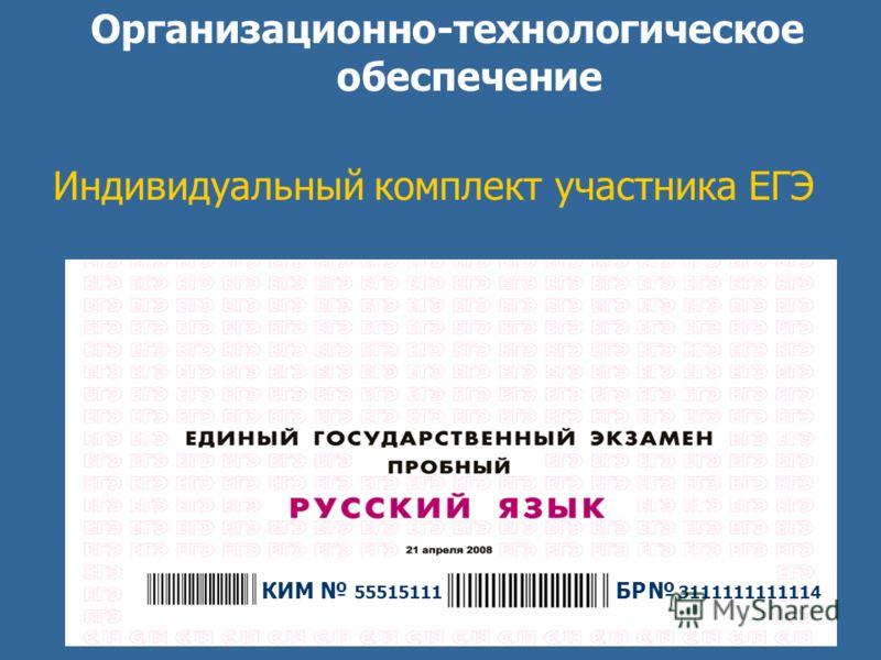 Организационно-технологическое обеспечение Индивидуальный комплект участника ЕГЭ КИМ 55515111 БР 3111111111114