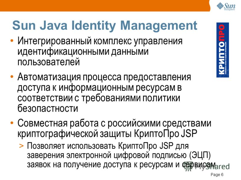 Page 6 Sun Java Identity Management Интегрированный комплекс управления идентификационными данными пользователей Автоматизация процесса предоставления доступа к информационным ресурсам в соответствии с требованиями политики безопастности Совместная р