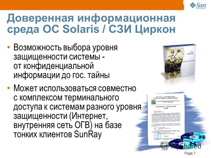 Page 7 Доверенная информационная среда ОС Solaris / СЗИ Циркон Возможность выбора уровня защищенности системы - от конфиденциальной информации до гос. тайны Может использоваться совместно с комплексом терминального доступа к системам разного уровня з
