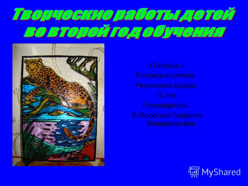 «Тигрица » Роспись по стеклу. Резниченко Вадим, 12 лет. Руководитель: Бобровская Людмила Владимировна