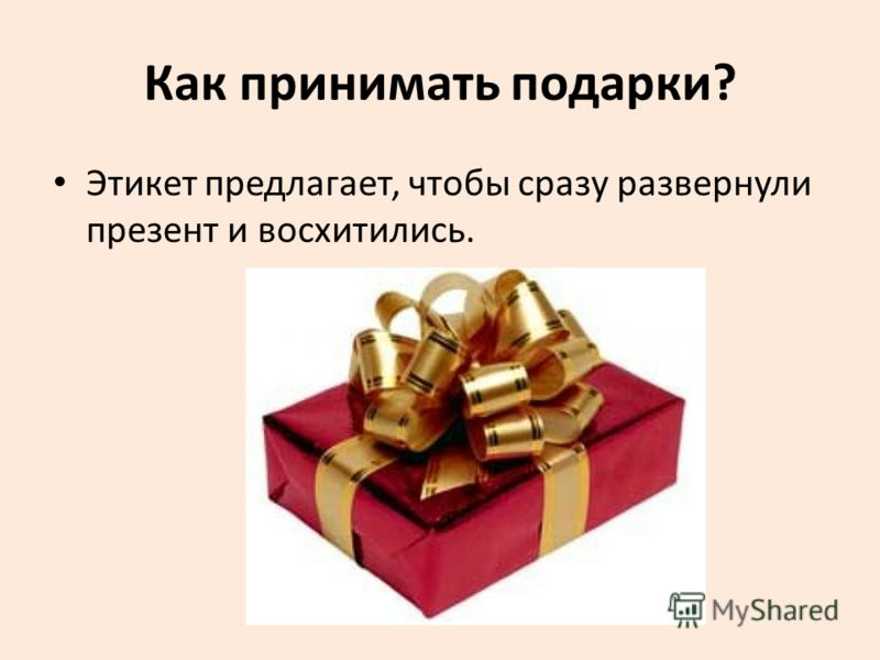 Этикет подарка культура поздравления 31