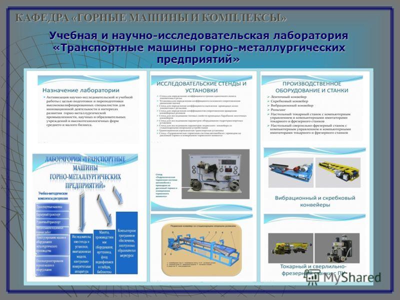 КАФЕДРА «ГОРНЫЕ МАШИНЫ И КОМПЛЕКСЫ» Учебная и научно-исследовательская лаборатория «Транспортные машины горно-металлургических предприятий»