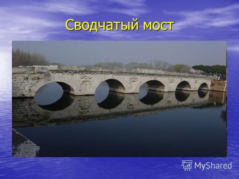 Сводчатый мост