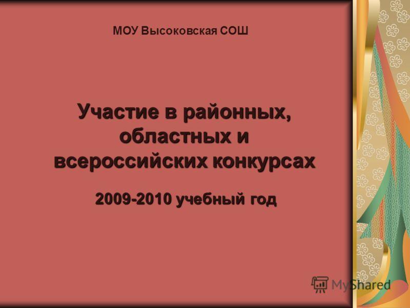 Участие в районных, областных и всероссийских конкурсах МОУ Высоковская СОШ 2009-2010 учебный год