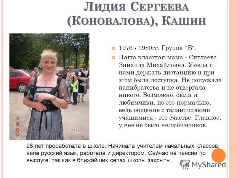 Л ИДИЯ С ЕРГЕЕВА (К ОНОВАЛОВА ), К АШИН 1976 - 1980гг. Группа