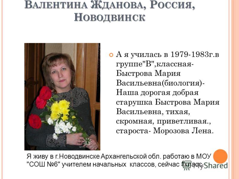 В АЛЕНТИНА Ж ДАНОВА, Р ОССИЯ, Н ОВОДВИНСК А я училась в 1979-1983г.в группе