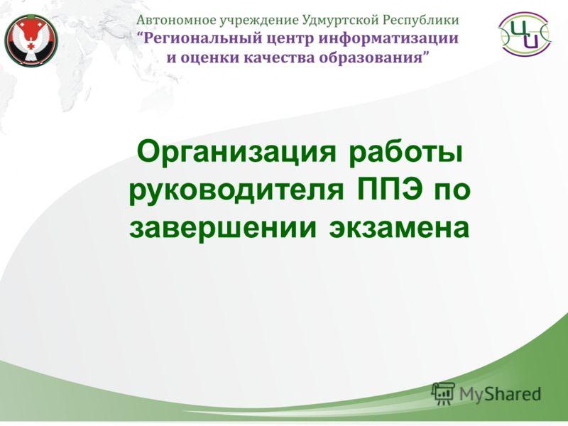 Организация работы руководителя ППЭ по завершении экзамена