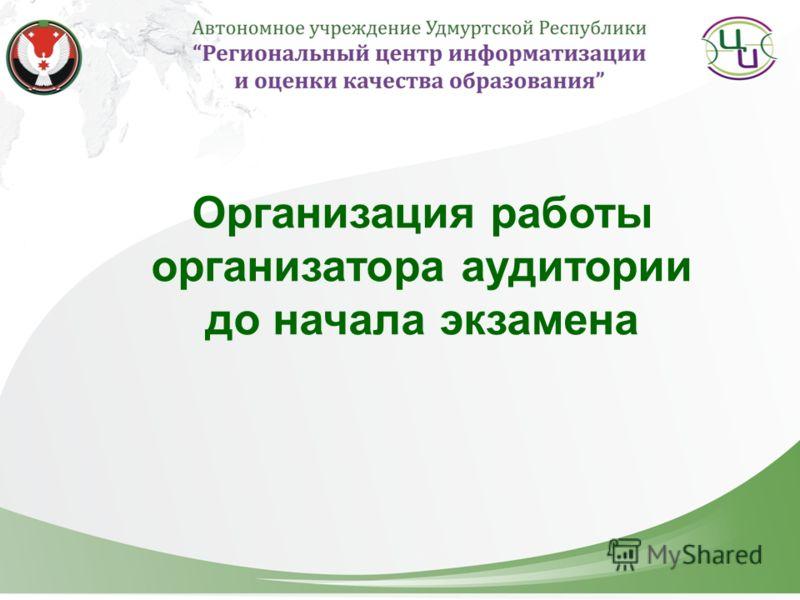 Организация работы организатора аудитории до начала экзамена