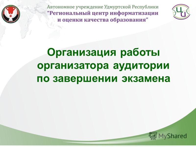 Организация работы организатора аудитории по завершении экзамена