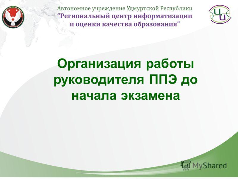 Организация работы руководителя ППЭ до начала экзамена