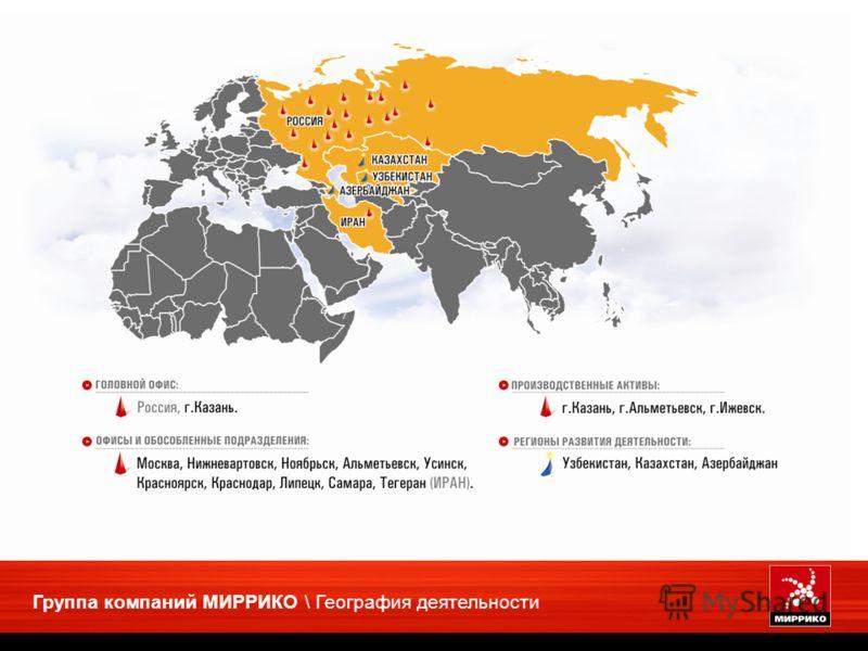 Группа компаний МИРРИКО \ География деятельности